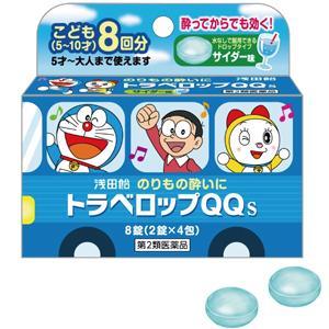 浅田飴トラベロップQQ S(サイダー味):8錠入