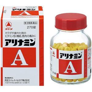 アリナミンA:270錠入
