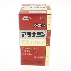■アリナミンEXゴールド:90錠入