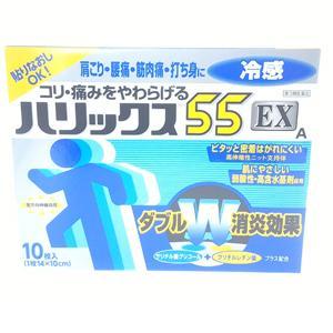 ハリックス55EX冷感A:10枚入