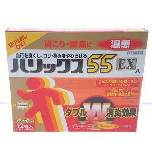 ハリックス55EX温感Aハーフサイズ:12枚入