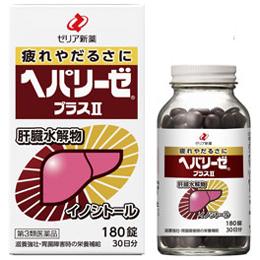 ヘパリーゼプラスII:180錠(PTP)入