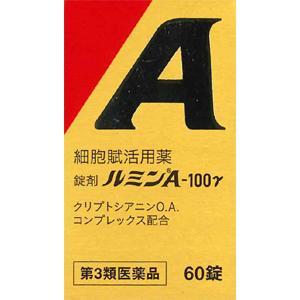 ルミンA(パッケージ ゴールド):60錠入(使用期限:2021年6月の商品が流通しております)