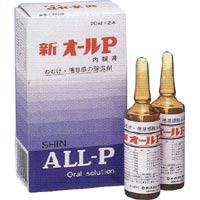 新オールP内服薬:20ml×2入