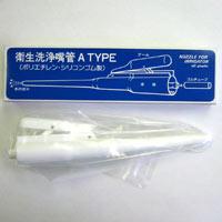 衛生洗浄嘴管(温水浣腸用)Aタイプ:ゴムの内径7mm用(商品コード:124-001-70)