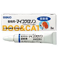 動物用・マイコクロリン眼軟膏:3g入