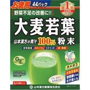 大麦若葉 粉末100% スティックタイプ(お徳用):3g×44包入
