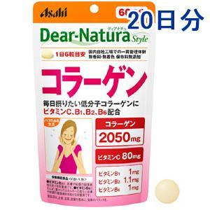 ディアナチュラスタイル コラーゲン:120粒入(20日分)