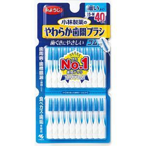 やわらか歯間ブラシ(SS~Mサイズ・お徳用):40本入