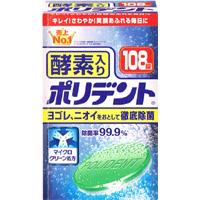 酵素入りポリデント:108錠入
