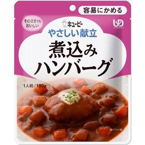 キユーピーやさしい献立 Y1-8 煮込みハンバーグ:100g