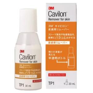 3Mキャビロン皮膚用リムーバー:30ml入(製品番号:TP1)