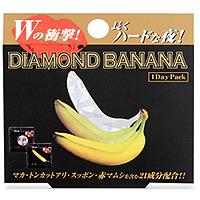 ダイヤモンドバナナ:1DAYパック入