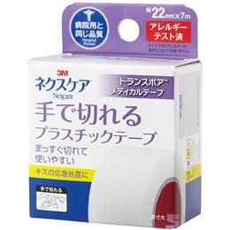 ネクスケア 手で切れるプラスチックテープ(22mm):1巻入