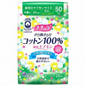 ナチュラ さら肌さらり コットン100%吸水ナプキン中量用:20枚入