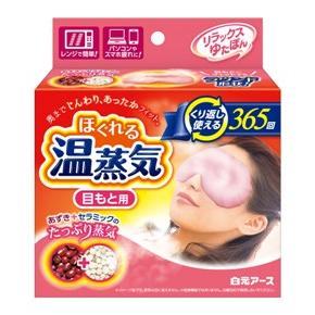 リラックスゆたぽん 目もと用 ほぐれる温蒸気:1個入