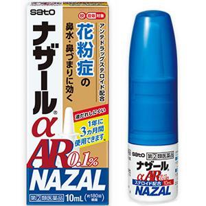 ■ナザールαAR0.1%<季節性アレルギー専用>:10mL入