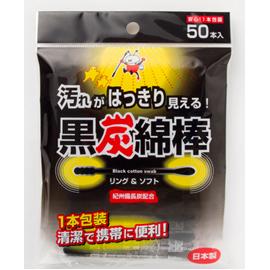黒炭綿棒 リング&ソフト綿棒:50本入