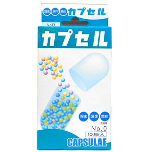 食品カプセル(No.0):100個入