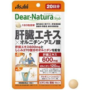 ディアナチュラスタイル 肝臓エキス×オルニチン・アミノ酸:60粒入(20日分)