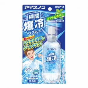 アイスノン 瞬間爆冷スプレー ミントの香り:70ml(季節商品)