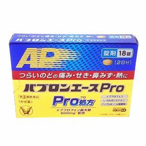 ■パブロンエースPro錠:18錠入