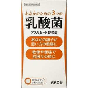 アスリセート整腸薬:550錠入