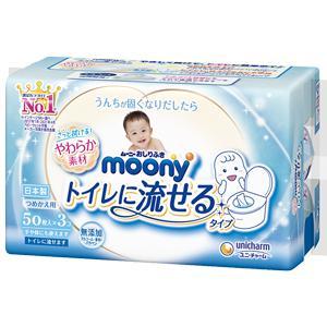 ムーニー おしりふきトイレに流せるタイプ(つめかえ用):50枚×3パック入