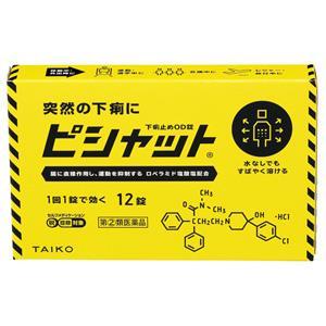 ■ピシャット下痢止めOD錠:12錠入