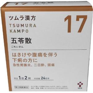 ツムラ漢方五苓散料エキス顆粒:48包入