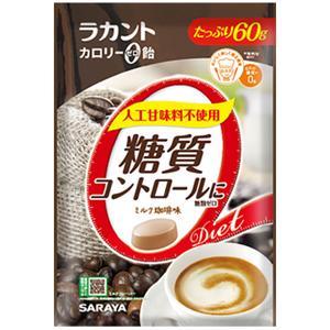 ラカントカロリーゼロ飴 ミルク珈琲味:60g入