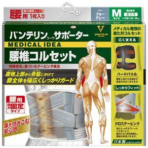 バンテリンコーワサポーター 腰椎コルセット ブルーグレー(ふつうM・男女兼用):1枚入