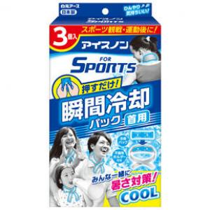 アイスノン FOR SPORTS 瞬間冷却パック首用:3個入(季節商品)