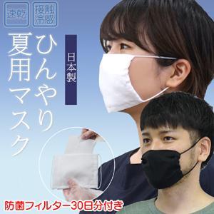 夏マスク ホワイト Lサイズ:マスク1枚・抗菌フィルター5枚入