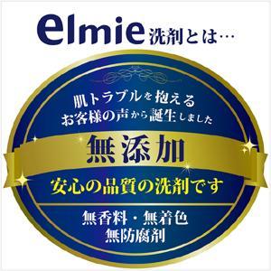 エルミー アトピー・アレルギー・乾燥肌専用衣類の洗濯洗剤:1.2L入