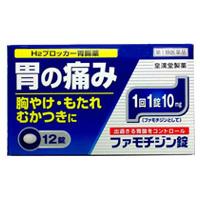 ■【第1類医薬品】ファモチジン錠「クニヒロ」:12錠入(薬剤師からのメール確認後の発送となります)