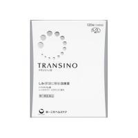【第1類医薬品】トランシーノII:120錠入(薬剤師からのメール確認後の発送となります)