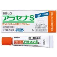 ■【第1類医薬品】アラセナS軟膏:2g入(薬剤師からのメール確認後の発送となります)
