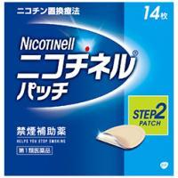 ■【第1類医薬品】ニコチネルパッチ10:14枚入(薬剤師からのメール確認後の発送となります)