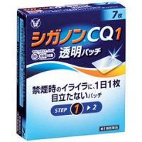 ■【第1類医薬品】[T] シガノンCQ1透明パッチ:7枚入(薬剤師からのメール確認後の発送となります)(使用期限:2019年12月)