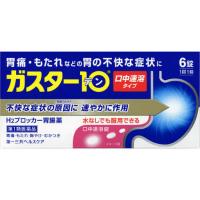 ■【第1類医薬品】ガスター10 S錠:6錠入(薬剤師からのメール確認後の発送となります)