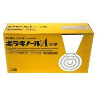ボラギノールA坐剤:20個入