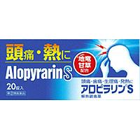 アロピラリンS:20錠入