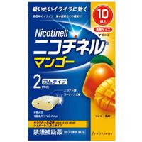 ■ニコチネルマンゴー:10個入