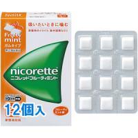 ■ニコレット フルーティミント:12個入