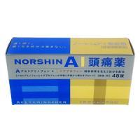 ■ノーシンアイ頭痛薬:48錠入