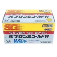 ■パブロンSゴールドW錠:60錠入(使用期限:2020年9月)