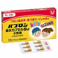 パブロン鼻炎カプセルSα小児用:12カプセル入