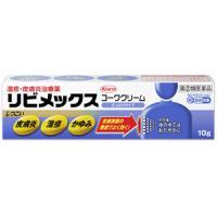 ■リビメックスコーワクリーム:10g入