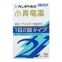 「クラシエ」漢方小青竜湯エキス顆粒SII:10包入(使用期限:2020年1月)